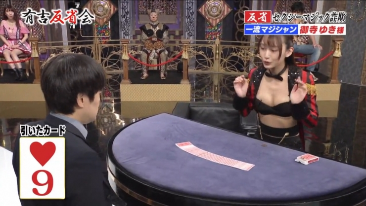 Sexy Magic Scam - First Class Magician Yuki Mitera009