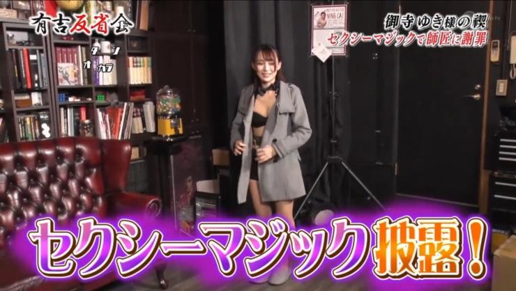 Sexy Magic Scam - First Class Magician Yuki Mitera013