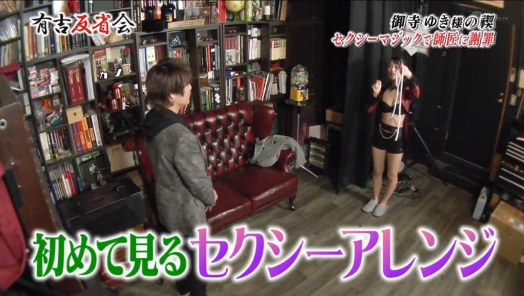 Sexy Magic Scam - First Class Magician Yuki Mitera019