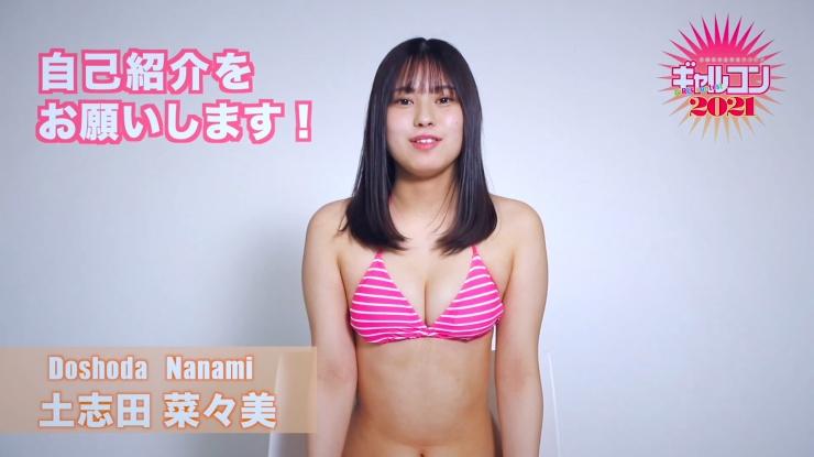 Nanami Tsuchishida Im not a screwup003