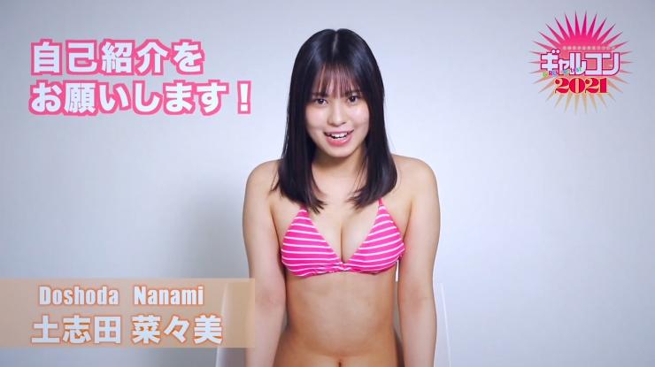 Nanami Tsuchishida Im not a screwup004