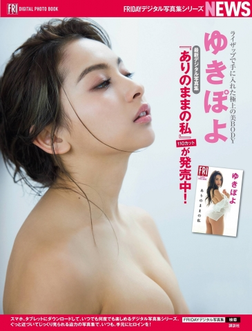 YukiPoyo Me as I am is now on sale001