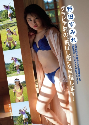 Sumire Noda Shibu golfer of the golden generationwears lingerie for the first time001