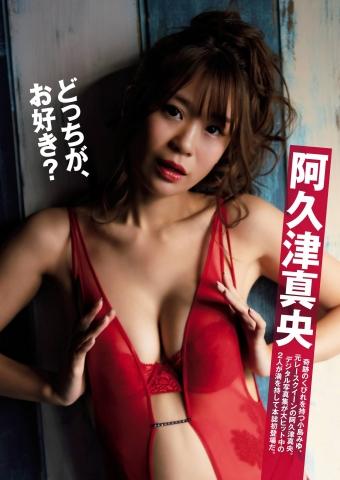 Two Top Graddlers Compete Miyu Kojima and Mao Akutsu002