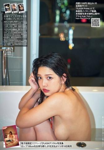 Aoi Fujino Icup 100cm large new grader026