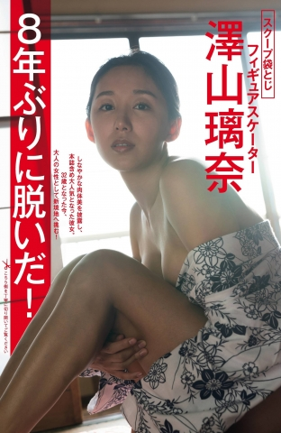 Rina Sawayama took off her clothes for the first time in eight years001