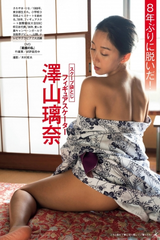 Rina Sawayama took off her clothes for the first time in eight years010