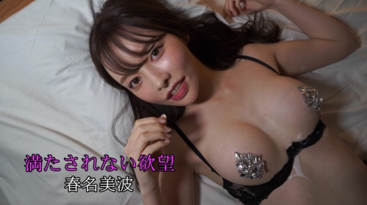 Unfulfilled Desire Minami Haruna 2021081