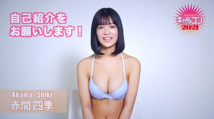 Shiki Akama Galcon 2021005