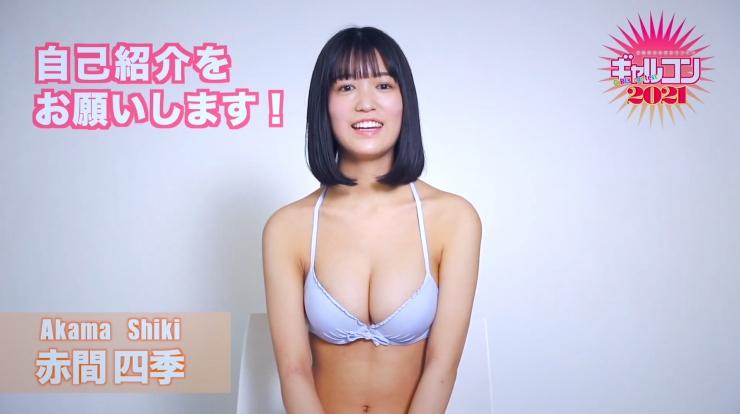 Shiki Akama Galcon 2021003