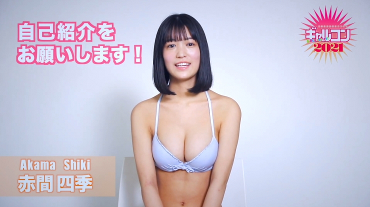 Shiki Akama Galcon 2021009