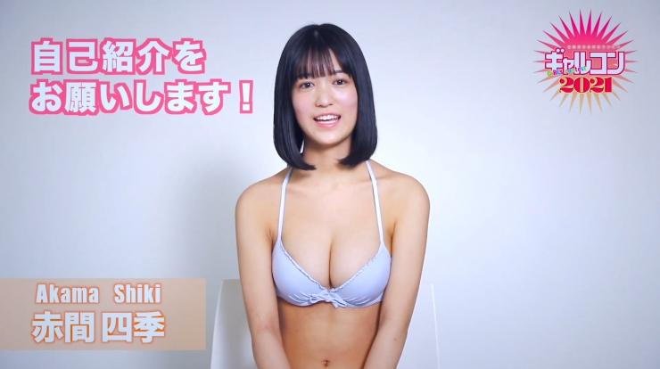 Shiki Akama Galcon 2021007