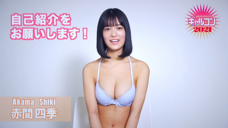 Shiki Akama Galcon 2021010