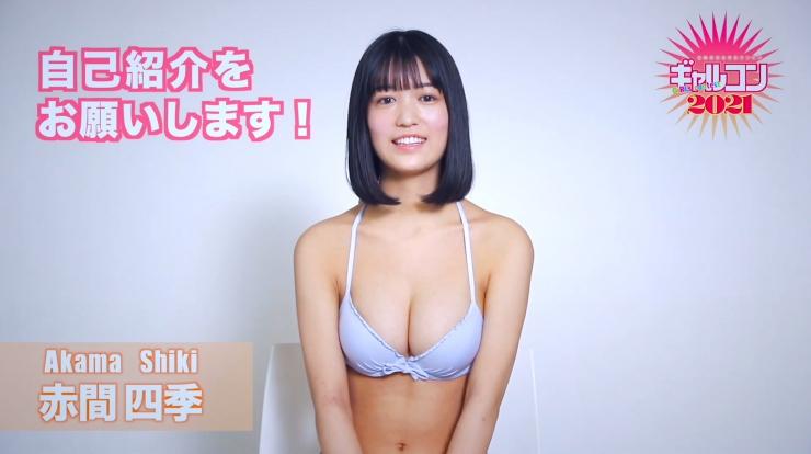 Shiki Akama Galcon 2021011