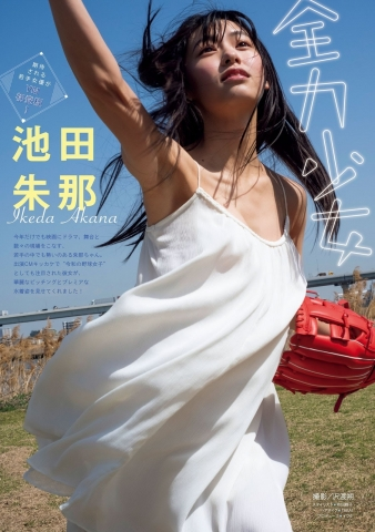 Akina Ikeda Brilliant pitching and a premiere swimsuit look001