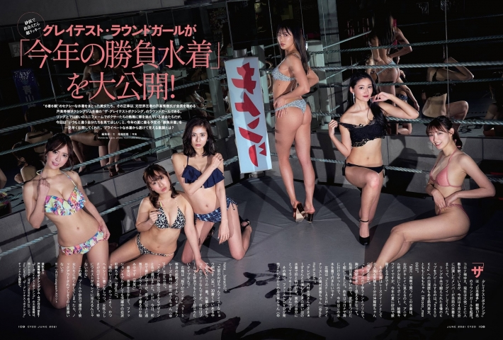Greatest Round Girl reveals her swimsuit of the year001