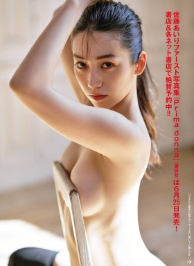 Airi Sato the best body in the history of Miss Magazine007