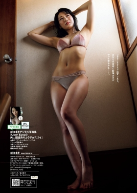 Maki Shinkai the beautiful Uber Eats delivery girl with the amazing body005