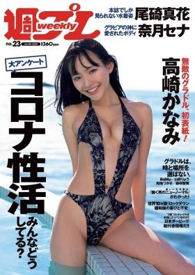 Kanami TAKASAKI First Photobook039