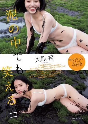 Azusa Ohara mud cows whatever001