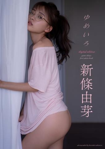 Yume Shinjo Swimsuit Gravure Photo Book Yumeiro t002