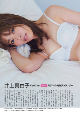 Mayuko Inoue an idol who won the CanCam model discovery auditiongravures her first swimsuit002