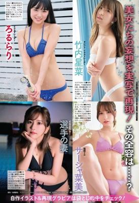 Delusional erotic swimsuit gravure Sasha Nami Roruri Takeuchi Hoshina Players wife007