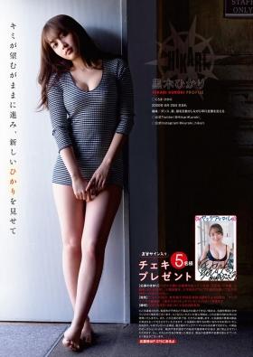Hikari Kuroki Ultra Beauty009