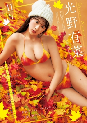 Arina Mitsuno 18 looks like shes about to burst into a fresh bikini001