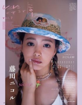 Nicole Fujita Sachi Fujii Natsu Body001