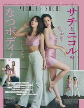 Nicole Fujita Sachi Fujii Natsu Body005