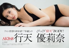 Yurina Gyotens longawaited first swimsuit for fans001