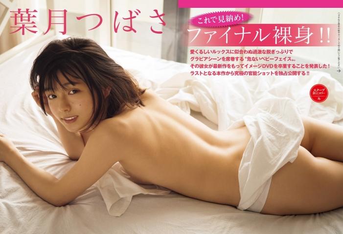 Tsubasa Hazuki Final naked body008