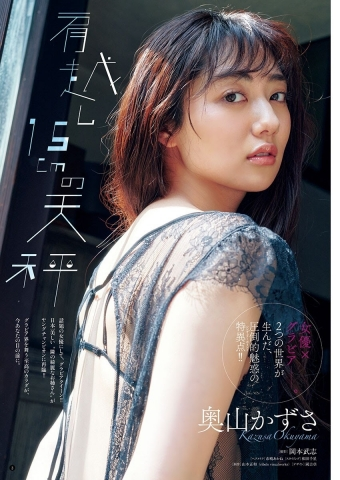 Kazusa Okuyama actress and gravure queen002