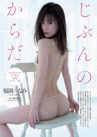 Fukuoka Minami your own body Tokyo University of Science graduate lychee beauty ultimate sexy001