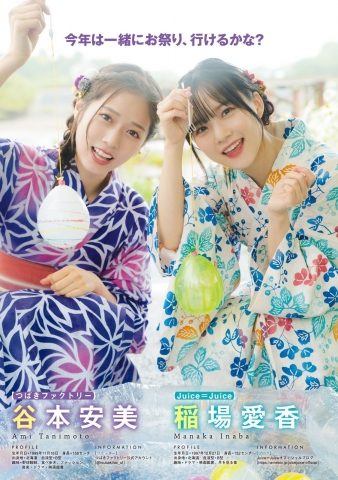Aika Inaba and Yasumi Tanimoto frolicking in yukata and swimsuits003