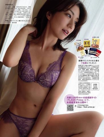 Yuki Fujiki Underwear Lingerie004
