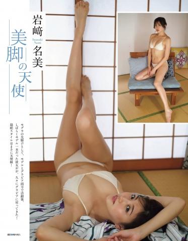 Nami Iwasaki angel with beautiful legs001