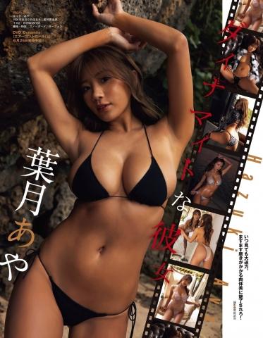 Aya Hazuki always a force to be reckoned with001