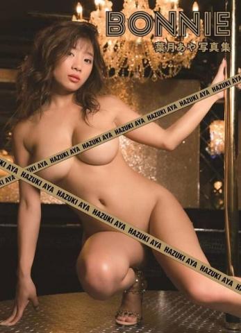 Aya Hazuki always a force to be reckoned with014