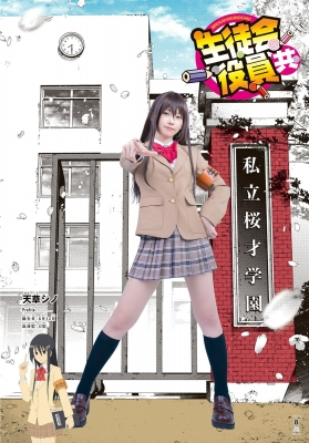 Enako Ill teach you about true youth007