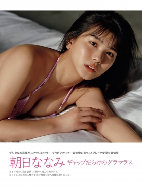 Nanami Asahi Glamorous with many gaps001