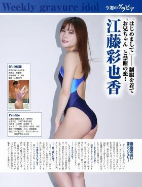 Ayaka Eto wearing a uniform, forbidden love001