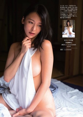 Natsuki Sena G-cup invitation003