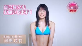 Shiori Kawada Light blue swimsuit bikini004