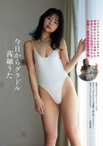 Akane Tsumugi Uta Starting Today as a Gladr001
