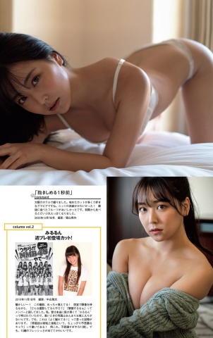 Miru Shirama Swimsuit Gravure 2010 2021 Playback NMB48013