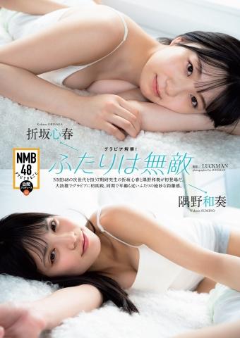 Shin Haru Orizaka Kazunade Sumino gravure release001