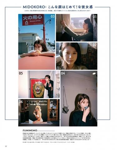 Fumika Baba Celebrates! Release of the muchtalkedabout photobook001