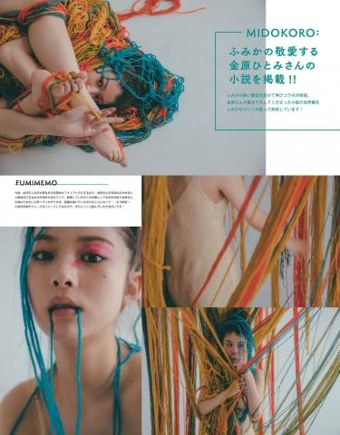 Fumika Baba Celebrates! Release of the muchtalkedabout photobook005